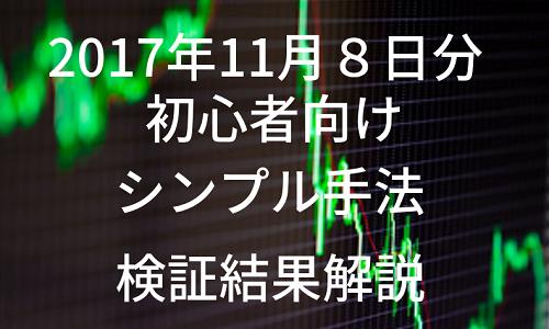 【FX初心者向け】シンプルな手法の検証結果・2017年11月8日(水)