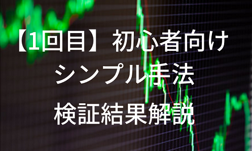 【FX初心者向け】シンプルな手法の検証結果【1回目解説】