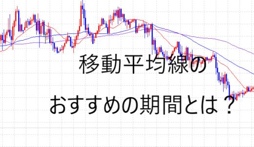 FXの移動平均線のおすすめの期間の設定はこの3つだ!