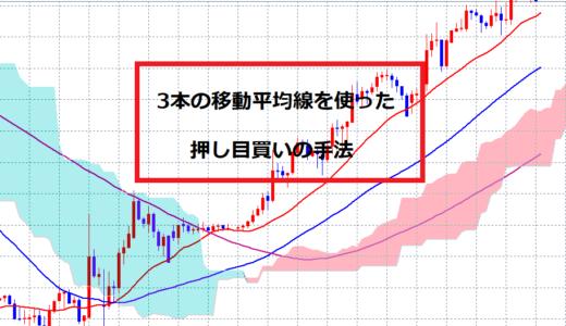 FXの3本の移動平均線を使った押し目買いの手法【USD/JPY +13.5pips】