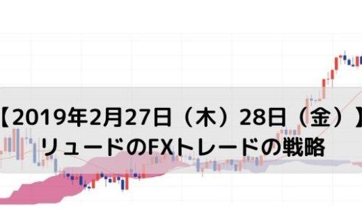 【2020年2月27日(木)~28日(金)】リュードのFXトレードの戦略