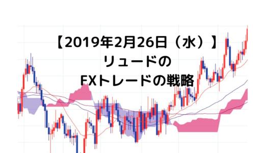 【2020年2月26日(水)】リュードのFXトレードの戦略【月利+42.8%】