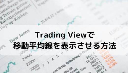 TradingView(トレーディングビュー)移動平均線の表示方法