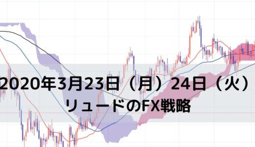 【2020年3月23日(月)24日(火)】リュードのFXトレードの戦略