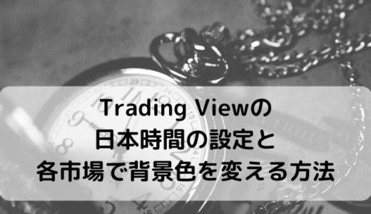 トレーディングビューの日本時間の設定と各市場別で色分けする方法