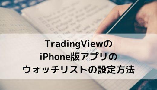 TradingViewのスマホ版アプリのウォッチリストの使い方