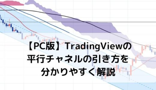 【PC版】トレーディングビューの平行チャネルラインの引き方を解説