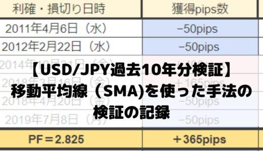 【過去10年分】リュードの移動平均線を使った手法の過去検証【USD/JPY】