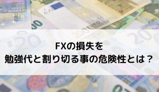 「FXの損失=勉強代」と割り切る事の危険性を2つの例を挙げて解説