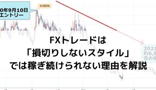 【必要?不要?】FXの損切りの意味と重要性を解説