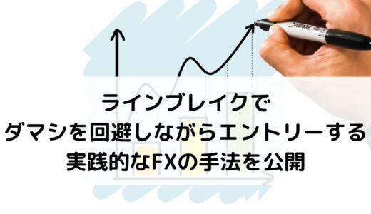 【FX】ラインブレイクの判断方法とダマシを回避可能な実践的な手法【仮説】