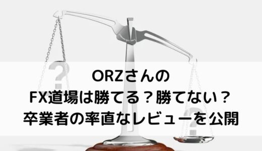 ORZさんFX道場の手法は勝てる?勝てない?卒業生口コミ&評判